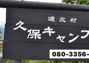 キャンプ場紹介動画? 山梨県道志村 久保キャンプ場