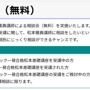 松本の個別相談(4月~6月/無料)