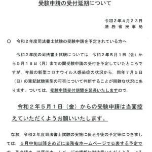 【重要】令和2年度司法書士試験受験申請の受付延期(法務省)
