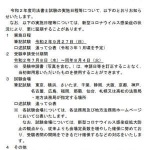 延期後の令和2年度司法書士試験の日程が発表