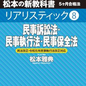 新刊『リアリスティック民事訴訟法・民事執行法・民事保全法』