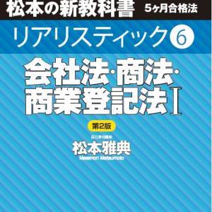 新刊『【第2版】リアリスティック会社法・商法・商業登記法』(令和元年改正完全対応)の発売日が決定しました