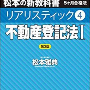 新刊『【第3版】リアリスティック不動産登記法』