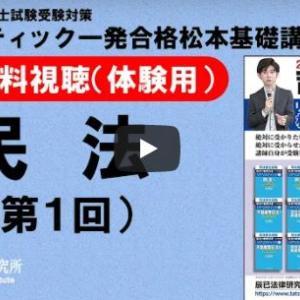 民法の導入講義&1回目の講義(無料視聴)