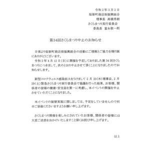 桜新町「さくらまつり」中止のお知らせ コロナウイルス