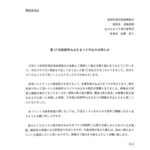 桜新町ねぶたまつり中止のお知らせ