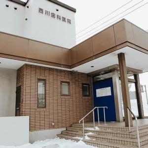 自分でホームページ! 西川歯科医院 北海道 北斗市 飯生