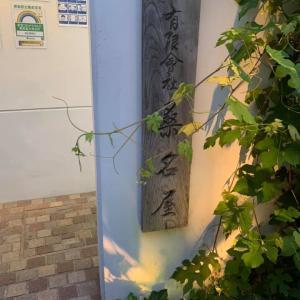 桜新町のワイン屋さん 「桑名屋」さん最終日行ってきました