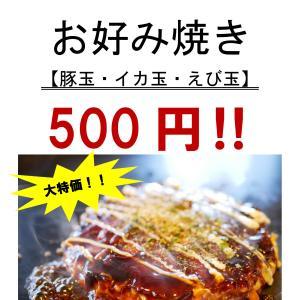 【限定】 お好み焼き ワンコイン500円! 第2弾
