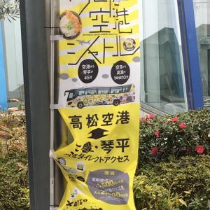 今日は香川県高松市でコンサルです