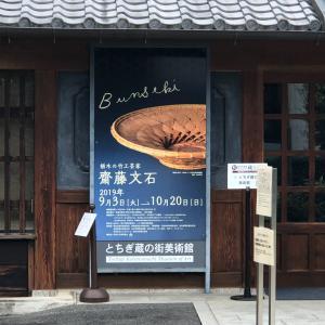 行って来ました 栃木の竹工芸家 齋藤文石