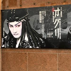 行って来ました スーパー歌舞伎Ⅱ「オグリ」