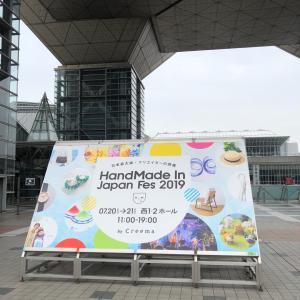 行って来ましたハンドメイドインジャパンフェス2019