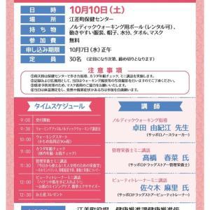 江差でのノルディックウォーキングイベント!