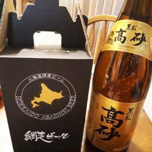 頂きましたぁ~♪網走ビール&日本酒( *´艸`)