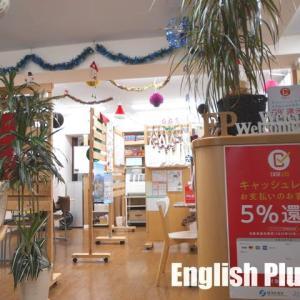 2019年クリスマスに向けてEnglish Plusの飾りつけを始めました(日本語編)