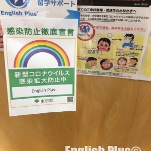English Plus 東京都の感染防止徹底宣言ステッカー取得のお知らせ(英語編)
