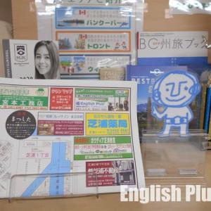 English Plus 留学サポートで2019年8月現在ご案内中の留学先の語学学校について(日本語編)