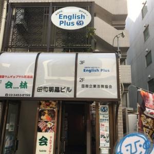 自分の英語に自信がない…自分の間違いに自分で気づける基礎英語力をつける第一歩!English Plusレッスン受講生用2019年10月第4週英語レッスンの復習(英語編)