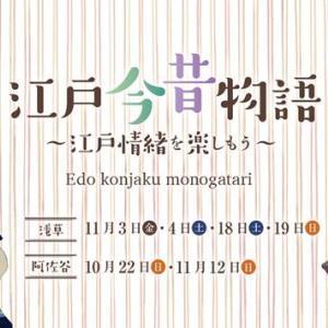 【イベント】江戸今昔物語 浅草イベントステージで桃花節プロジェクトのショーをやります!
