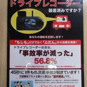 各種ドライブレコーダー有ります!!