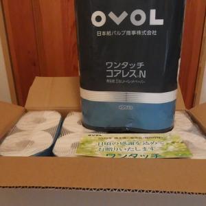 日本紙パルプ商事の株主優待品
