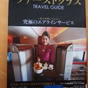 """""""JALのビジネス機内食♡いつも洋食です"""""""