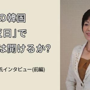 混迷の韓国・脱「反日」で未来は開けるか? 呉善花氏インタビュー(前編)  ザ・リバティWeb「もしかすると任期の満了も厳しいかもしれません。一つは経済問題」