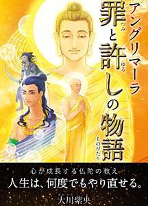 新刊!「アングリマーラ 罪と許しの物語」 心が成長する仏陀の教え 人生は、何度でもやり直せる。