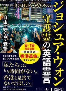 新刊!「ジョシュア・ウォン守護霊の英語霊言」  【香港革命を支援しよう!】 長期化するデモ、 迫りつつある危機。