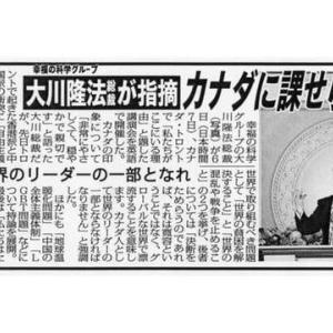 10/6にカナダ・トロントで開催された、大川隆法総裁の英語講演「The Reason We Are Here」が、10月13日(日)の 東京スポーツ で紹介されました。