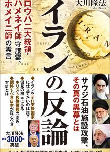 新刊!「イランの反論 ロウハニ大統領・ハメネイ師 守護霊、ホメイニ師の霊言」  歴史ある宗教大国を、 なぜテロ支援国家に仕立てるのか?