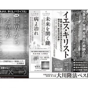 本日公開を迎えた映画『 世界から希望が消えたなら。 』の関連書籍等の広告が、本日付(10月18日)の毎日新聞 〈東京本社版〉朝刊に掲載されました。