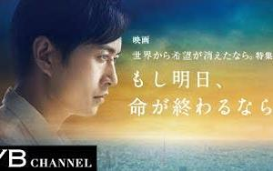 【奇跡はどうすれば起きるのか】映画「世界から希望が消えたなら。」特集【千眼美子出演】   YB Channel