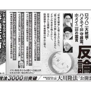 本日付(10月20日)の 産経新聞 朝刊に『イランの反論―ロウハニ大統領・ハメネイ師 守護霊、ホメイニ師の霊言―』『・・習近平vs.アグネス・チョウ 守護霊霊言―』の広告が掲載されました。