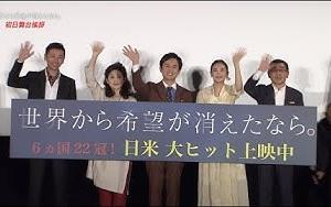 大ヒット上映中!映画『世界から希望が消えたなら。』初日舞台挨拶   youtube動画
