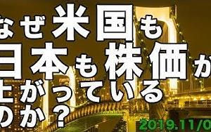 20191103 なぜ米国も日本も株価が上がっているのか?【及川幸久−BREAKING−】