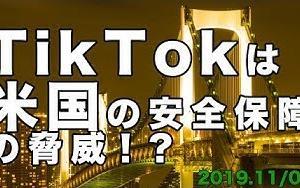 20191104 TikTokは米国の安全保障の脅威!?【及川幸久−BREAKING−】