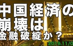 20191106 中国経済の崩壊は金融破綻から?【及川幸久−BREAKING−】