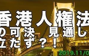 20191107 香港人権法の可決 見通し立たず⁈【及川幸久−BREAKING−】