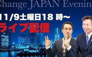 11/9 チェンジジャパンライブ配信【皆様のコメントにお答えいたします】