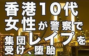 20191110 香港10代女性が警察で集団レイプを受け、堕胎【及川幸久−BREAKING−】  中国共産党という悪魔の所業