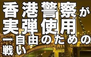 香港警察が実弾使用ー自由のための戦い【及川幸久−BREAKING−】