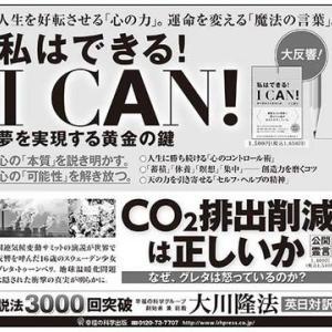 本日付(11月13日)の 日経新聞 に、『I Can! 私はできる!―夢を実現する黄金の鍵―』『CO2排出削減は正しいか―なぜ、グレタは怒っているのか?―』(英日対訳・公開霊言)の広告が掲載
