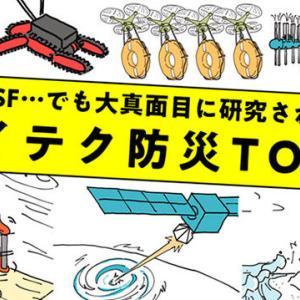 【台風・大雨・地震】まるでSF!?な防災構想ランキング【未来編集】    ザ・リバティWeb