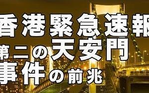 香港緊急速報 第二の天安門事件の前兆【及川幸久−BREAKING−】