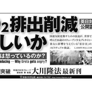 11月15日付の 日刊ゲンダイ に、『CO2排出削減は正しいか―なぜ、グレタは怒っているのか?―』(対日英訳)の広告が掲載されました