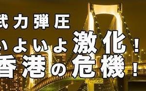 武力弾圧いよいよ激化! 香港の危機!!【及川幸久−BREAKING−】
