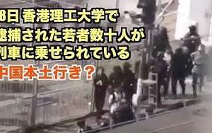 18日 香港理工大学で逮捕された若者数十人が列車に乗せられ何処かへ護送【香港11月18日】理大被捕的抗爭者被移送到哪裏?大陸?