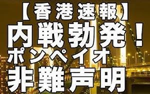 【香港速報】内戦勃発!ポンペイオ非難声明【及川幸久−BREAKING−】